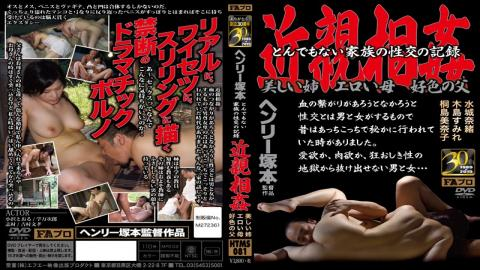 HTMS-081 - Outrageous Henry Tsukamoto Incest Record Beautiful Sister-erotic Mother-lustful Father Of Sexual Intercourse Of Family - FA Pro . Platinum