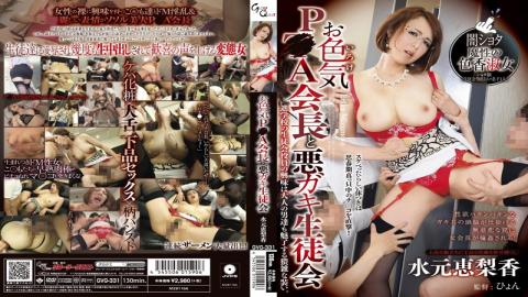 GVG-331 Amorousness P _ A Chairman And Evil Brat Student Council Fountain Erika