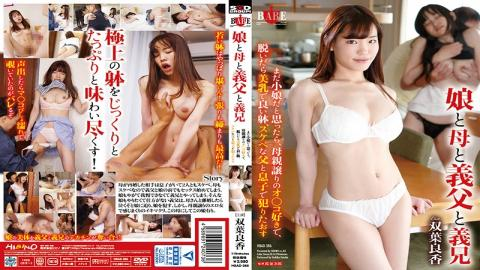HBAD-386 A Daughter And Her Mother And Her Father-In-Law And Her Big Brother-In-Law I Thought She Was Still A Little Girl, But Like Mother, Like Daughter Shes A Cock Lover Too, So When She Took Off Her Clothes, She Had Beautiful Tits And A Great Body, And This Horny Dad And Son Fucked Her Brains Out
