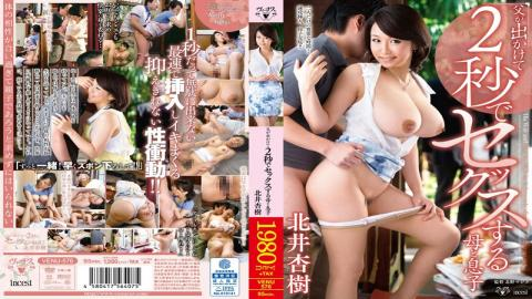 VENU-576 - Mother And Son Kitai Anjou Father Sex With Two Seconds To Go Out - Venus