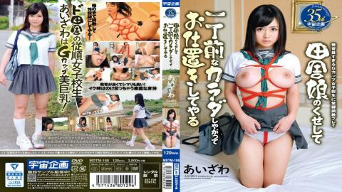 MDTM-168 Itll Be Habit And Punishment One Ding And Before A Body To Ya Wanted By The Country Girl Aizawa