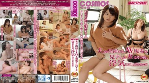 CosmosEizo HAWA-135 The Jav Wife Who Watched The AV Site Where The Husband Performs Will Not Be Cheating On Afterwards