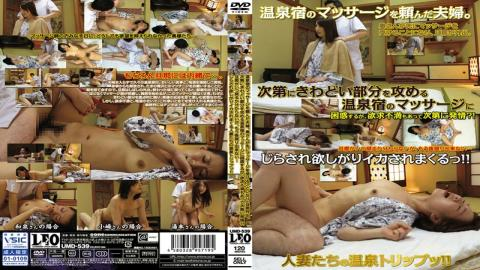 UMD-539 - Couple Asked A Hot Spring Inn Of Massage.His Wife Will Receive A Massage Before, My Husband Is Going Out.Is Embarrassed To Hot Spring Inn Of Massage To Attack The Increasingly Racy Part, Gradually Estrus There Is Also Frustration? ! - Leo