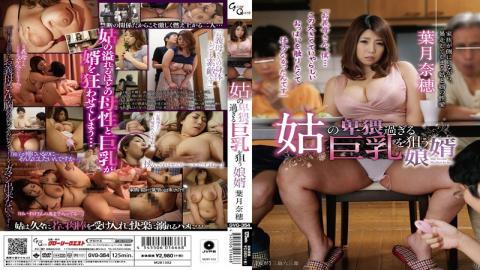 GVG-354 Son-in-law Aimed At Big Boobs Too Obscene Mother-in-law Naho Hazuki