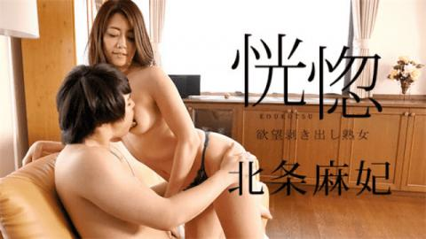 Caribbeancom 102417-524 Maki Hojo Cock love beauty mature woman