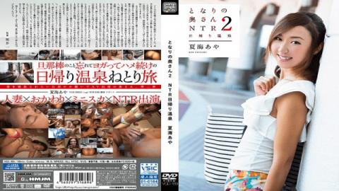 HMJM VGD-189 Nearby wife 2 NTR One-day hot spring Natsumi Aya