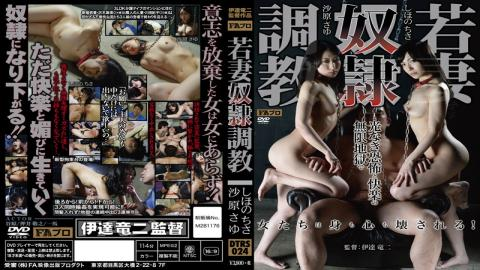DTRS-024 - Women In The Infinite Hell Of Wife Slave Torture Light Without Fear And Pleasure Body And Soul Is Broken! - FA Pro . Platinum