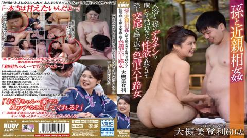 MADN-003 - And It Revived The Sexual Desire That Was About To Wither Now And Grandson And Incest Bathing Captivated Big Penis Grandson Repeated Mating And Grandson Lust Musoji Woman Midori Otsuki - Ruby