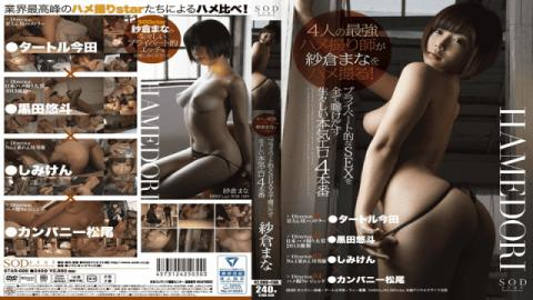 STAR-688 Mana Sakura Four Strongest Gonzo Nurses Take Saddle The All Private Specific SEX Exposed Kedasu Fresh Serious Erotic 4 Production-SOD Create