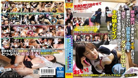 SVDVD-532 - School Trip Ill Be In The 読Mo The Came Transcendence Cute Countryside School Girls Im Potatoes In Tokyo, With The Cum In Damas, The Daughter Rape So Call Your Friends On The Phone - Sadistic Village