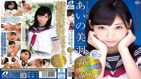 XVSR-111 - My White Pretty Adult Affordable, Lifting Of The Ban Aino Miu - MAX-A
