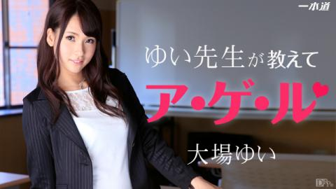1Pondo 071914_847 Oba Yui - Yui teacher is teaching fry Jav Uncen