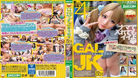 MediaStation BAZX-083 Imadoki Gyugaku Girls School Girls Vol.001 - MediaStation