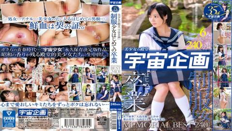 MDTM-159 The First Time Of Graduation MEMORIAL BEST 240min Pretty Hall Of Fame space Planning Uniform Girl