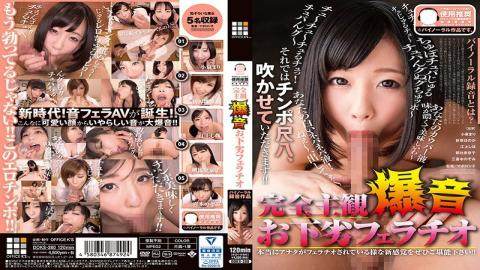 DOKS-380 - Completely Subjective Roar Your Vile Fellatio - Office K S