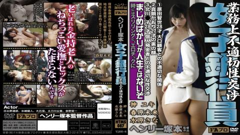 HTMS-087 - Inappropriateness Negotiations On Henry Tsukamoto Women Banker Business - FA Pro . Platinum