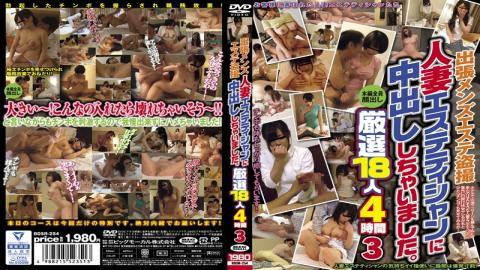BDSR-254 We Have To Cum On A Business Trip Men Este Voyeur Married Woman Esthetician. Carefully Selected 18 People 4 Hours 3