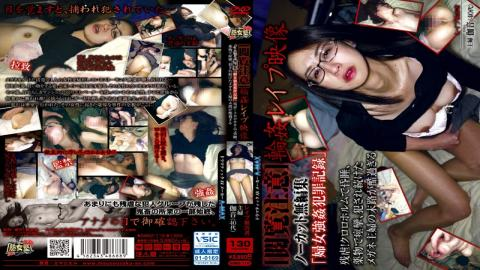 EMBZ-110 - [View Note] Gangbang Rape Video Uncut Unedited, Sexual Rape Criminal Record Brutality!Coma With Chloroform, Convulsions In The Drug, Rape Fate Of Glasses Housewife Continued To Be Committed Is Too Severes Housewife Togion - Juku Onna Juku / Emmanuelle