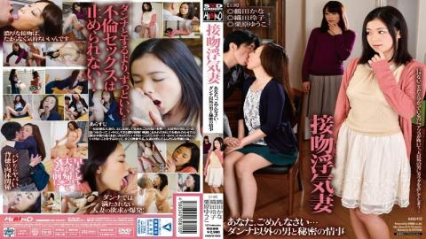 HAVD-932 Kiss Cheating Wife You Im Sorry ... A Man Other Than The Husband And The Secret Love Affair Of