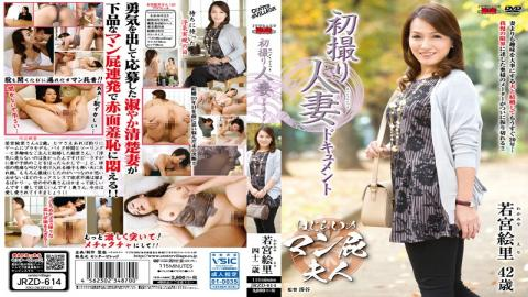 JRZD-614 First Shooting Wife Document Eri Wakamiya