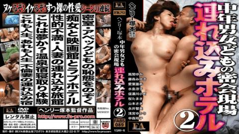 FAPro FABS-089 Of Middle-aged Men And Women Us Secret Meeting Site Tsurekomi Hotel 2 - FA Pro