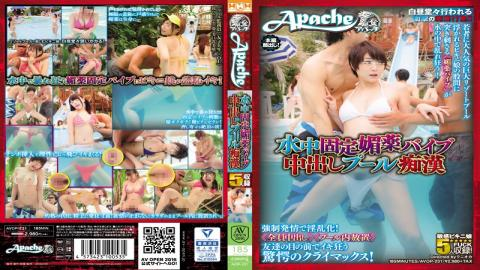 AVOP-231 - Pool Molester Out Underwater Fixed Aphrodisiac In Vibe