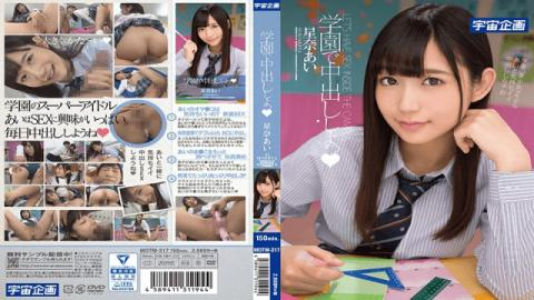 MediaStation MDTM-317 Ai Hoshina Super idol at school is cute and loves sex greatly grinding front and back up and down - MediaStation