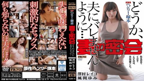 FA Pro HQIS-020 A Henry Tsukamoto Production The Wife Secret Meeting I Hope My Husband Never Finds Out... - FA Pro