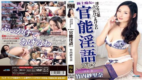 DJSK-038 - Functional Dirty Play Takeuchi ShaRina Of The Best Slut Ill Profanity Bukkake - Janesu