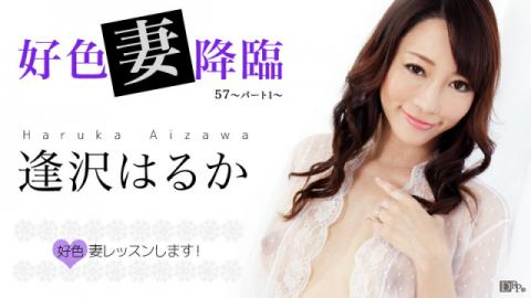 Caribbeancom 091316-255 Aizawa Haruka - Lustful wife Advent 57 Part 1
