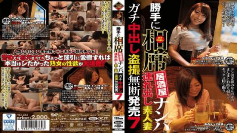 BIGMORKAL ITSR-052 Popular JAV Channels Arbitrarily Do Not Talk With A Counterpart Izakaya Nanpa Amateur Wife Gachi Cum Shot Inside Unscheduled Release 7 - Big Morkal