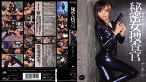 Idea Pocket ipz-104 CD3 Aino Kishi Secret Female Investigator - Beautiful Agent Caught in an Slutty Trap