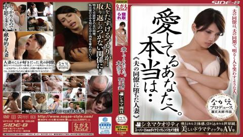 BNSPS-415 I Love To You.Married Horiuchi Really ... Fell To A Colleague Of Her Husband Akiyoshi