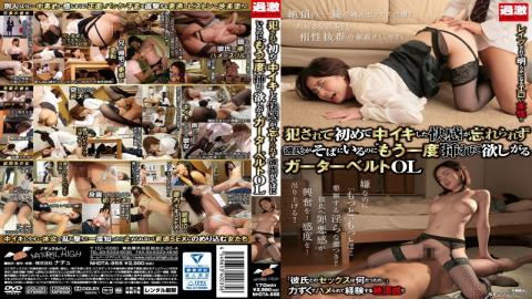 NHDTA-855 - Again Interpolation Is By Hoshi Want Garter Belt OL To Fucked By Boyfriend Not Forgotten Pleasure That Medium Alive For The First Time, Is Near - Natural High