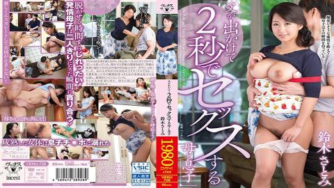 VENU-726 - My Mother And My Son Satomi Suzuki Who Has Sex With My Father In Two Seconds. - Venus