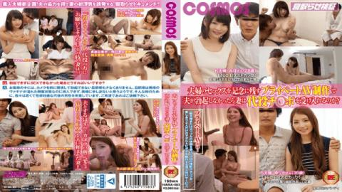 CosmosEizo HAWA-083 Whether The Wife If You Did Not Erection Husband Accept The Understudy Ji ? Port In The Private AV Production Netora Allowed To Leave The Sex Of Verification Couple To Commemorate?