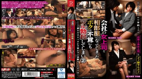 Red AV POST-409 Shiori Tsukada, Miku Abeno in Mistake Making A Reservation At A Business Hotel. I Got A Full Erection As I Was Able To Become A Companion Partner With A Female Boss And A Female Boss Of A Bad Company That Can Not Do It. 2 Should I Show A - Red