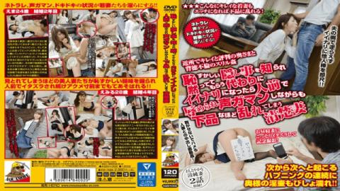Mousouzoku AQSH-002 Ema Mizuki Once We Found Out This Neat And Clean Housewifes Embarrassing Secret, She Was Forced To Obediently Fuck Wherever We Wanted, Even In Public, As She Became A Lustful And Horny Bitch While Trying To Keep Her Screams Of P - Mousouzoku
