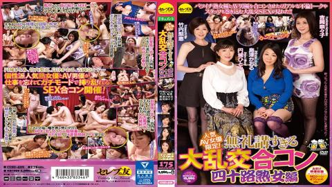 CESD-426 - Popular AV Actress Only!Ruins Of A Disgraceful Rushing Agreement Con Mitsuo Milf Hen - Serebu No Tomo