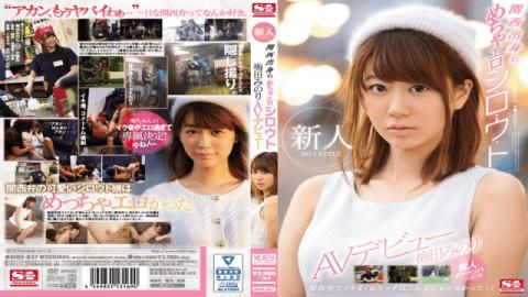 SNIS-837 Minori Umeda New Face NO.1 STYLE A Hot And Horny Amateur From The Kansai Region Her AV Debut - S1No1 Style