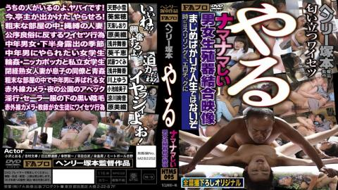 HTMS-095 - Male And Female Genital Coalescence Combined Video Has To Namanama Do Henry Tsukamoto