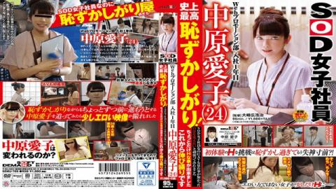 SDMU-709 Aiko Nakahara Female employee Jav Office who is said to be the most shy in the history because of my own marginal eroticism I will challenge-SOD Create