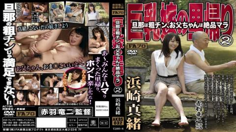 AKBS-032 - Big Boobs Daughter-in-law Of Homecoming 2 To Husband The Rough Chin, Papa Is A Rarity Mara  Hamasaki Mao