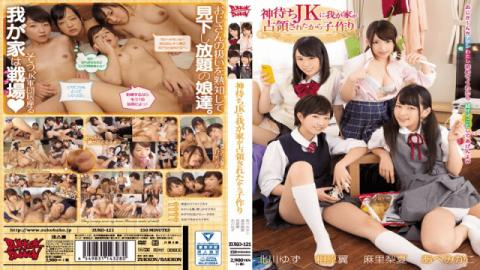Zukkon/Bakkon ZUKO-121 A JK Waiting For A Miracle Has Taken Over My House So Now Its Time For Babymaking Sex Mikako Abe, Tsubasa Aihara, Yuzu Kitagawa, Rika Mari