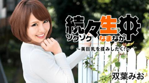 HEYZO 1549 Futaba Mio Continuously live Beauty of beauty big breasts