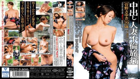 BIGMORKAL MCSR-240 Sayuki Kanno Bonus For Streaming Editions How Many Wives Pussies Can I Fill With My Cum
