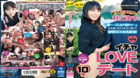 CelebnoTomo Serebu No Tomo CESD-324 Ryoko Murakami Lovey Dovey Date 10 Ryoko Murakami Is the Most Important Girl In The World