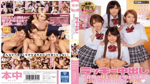 HNDS-055 Lucky Cream Inside Adolescents Sister And Friends Came To Stay And Confessed To Everyone, Making A Child - HonNaka