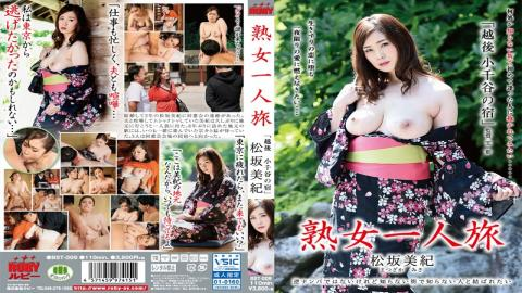BST-009 - Mature Woman Traveling Alone Matsuzaka Miki