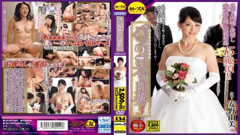 CEAD-127 Unfaithful Wife 3 Of Punishment 2 Anno Yumi